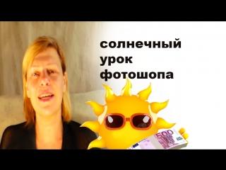 солнечный урок фотошопа