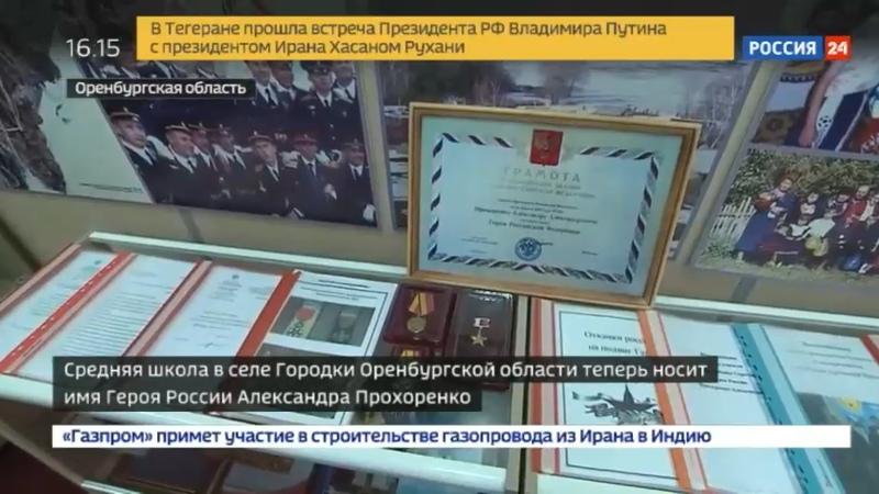 Новости на Россия 24 Вызываю огонь на себя в честь Александра Прохоренко назвали его родную школу