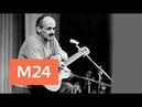 Песни нашего кино Давайте восклицать - Москва 24
