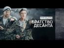 Братство десанта - ТВ ролик (2012)