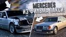 MERCEDES E500 W124 ВОЛЧОК ИЗ ФИЛЬМА ТАКСИ! (ВЕСЁЛЫЕ ОБЪЯВЛЕНИЯ -