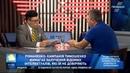 Ситуація Тараса Березовця від 19 червня 2018 року Гість програма Юрій Романенко