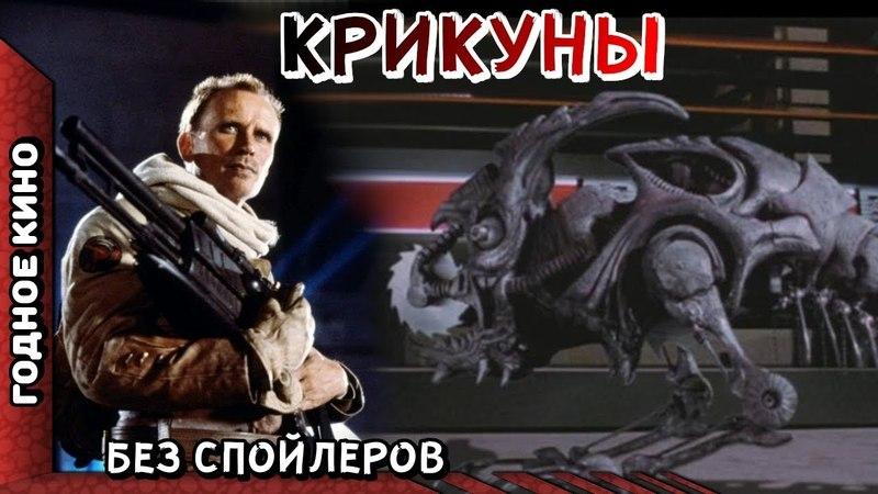 Крикуны Годное кино Обзор без спойлеров