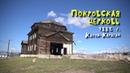 Покровская церковь / Аккульская мечеть / Катон-Карагай / ВКО