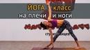 Йога асаны: упражнения для плечевого пояса и прокачки ног