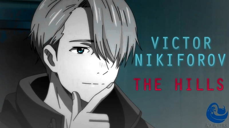 Victor Nikiforov [THE HILLS] - Yuri On Ice AMV