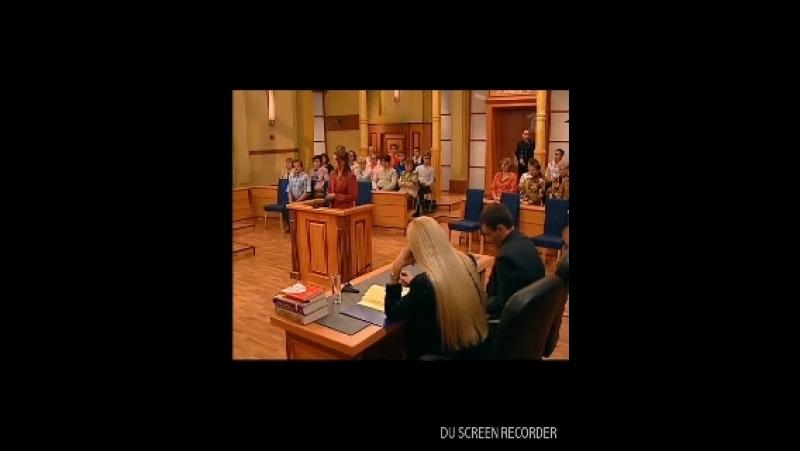 Федеральный судья (Первый канал, 19.12.2005)