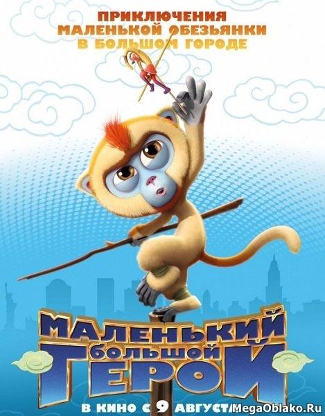 Маленький большой герой / Monkey King Reloaded (2018/WEB-DL/WEB-DLRip)