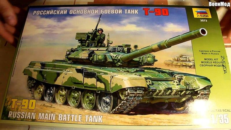 Обзор наборов Т-90 от Звезда и фототравление Т-90А от Eduard (Kit review T90 Zvezda Photoetching)
