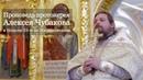 Проповедь протоиерея Алексея Чубакова в 33-ю Неделю по Пятидесятнице