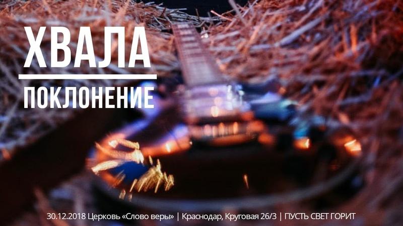 Прославление 2018.12.30 Христианская церковь Слово веры. Краснодар. ПУСТЬ СВЕТ ГОРИТ