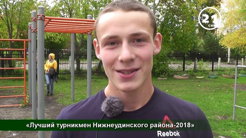 60 сек Нижнеудинск Лучший турникмен Нижнеудинского района 2018