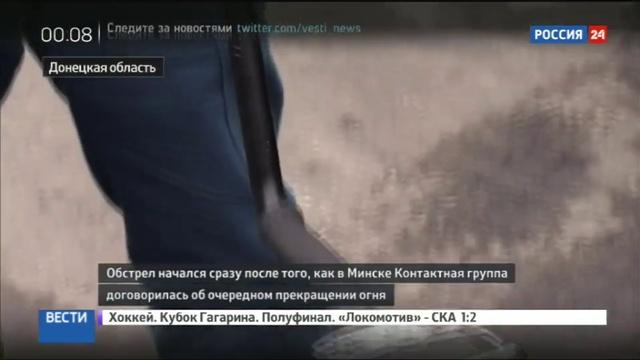 Новости на Россия 24 Из за минометного обстрела Донецкая фильтровальная станция вышла из строя