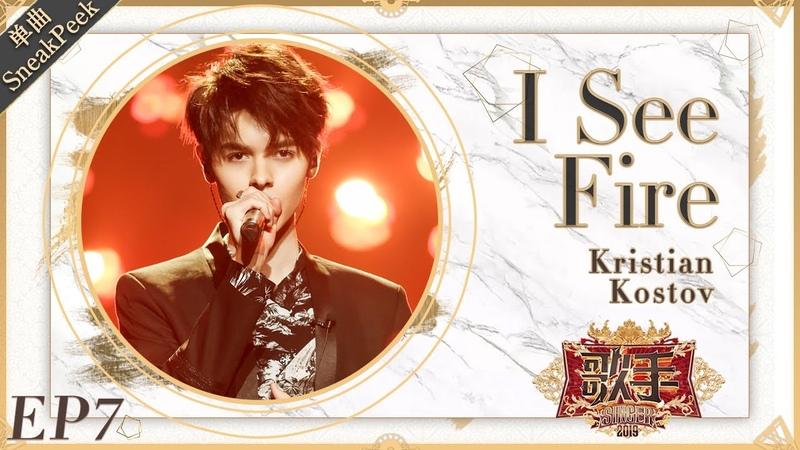 20190222-7 克里斯 Kristian Kostov《I See Fire》《歌手2019》EP7 歌手单曲 SNEAK PEEK【湖南卫视官方HD】