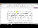 ән-наху әл-уадых - 1 том, 9 дәріс