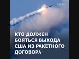 Кто должен бояться выхода США из ракетного договора