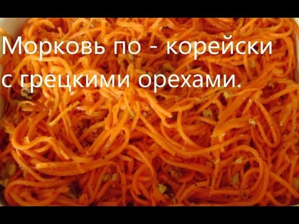 Морковь по - корейски с грецкими орехами