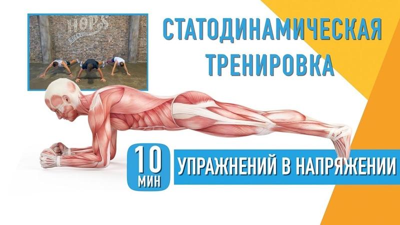 10-минутная Тренировка в Планках с эффективностью часовых Кардио