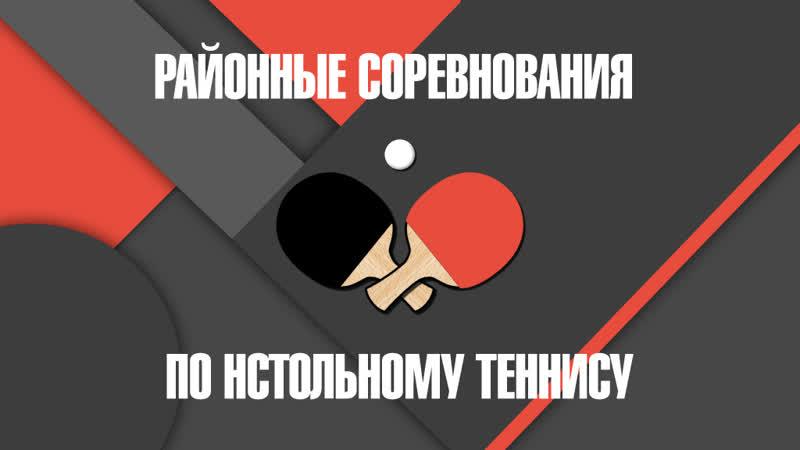 Районные соревнования по настольному теннису 14.01.2019