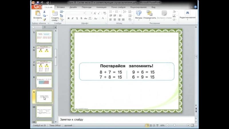 Математика 2 класс 9 неделя Анализ и сравнение выражений. Закономерность в записи ряда чисел