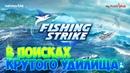 В поисках крутого удилища→Fishing Strike