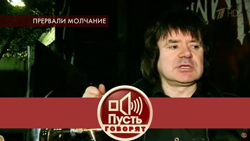 Евгений Осин Пусть говорят - Он проиграл бой с алкоголем. Выпуск от 19.11.2018