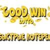 Good-Win.org - быстрые онлайн лотереи   Скрипты
