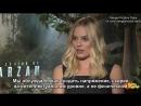 Интервью для «Rotten Tomatoes» в рамках промоушена фильма «Тарзан. Легенда» 2 | 25.06.16 (русские субтитры)