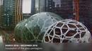 как строилось здание Spheres амазон в одноминутном ролике