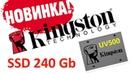 Обзор на SSD диск KINGSTON SSDNow UV500 240 Гб TLC SUV500 240G