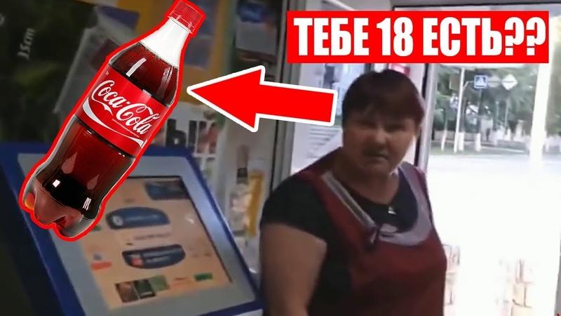 НЕ ПРОДАЛИ КОКА-КОЛУ В МАГАЗИНЕ, НЕТУ 18 ЛЕТ