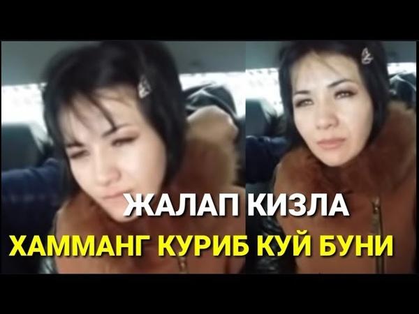Узбек Болла Овга Чикди Москвадаги Узбек Жалаплари Куриб Куй