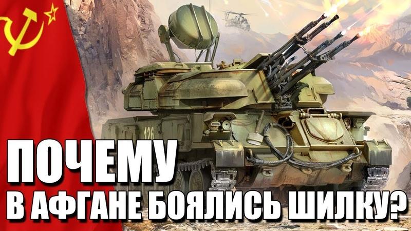ПОЧЕМУ в АФГАНЕ БОЯЛИСЬ ЗСУ-23-4 Шилка