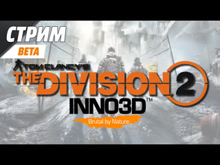 🔴 Стрим открытой беты от INNO3D! Tom Clancy's The Division 2, что ты такое?