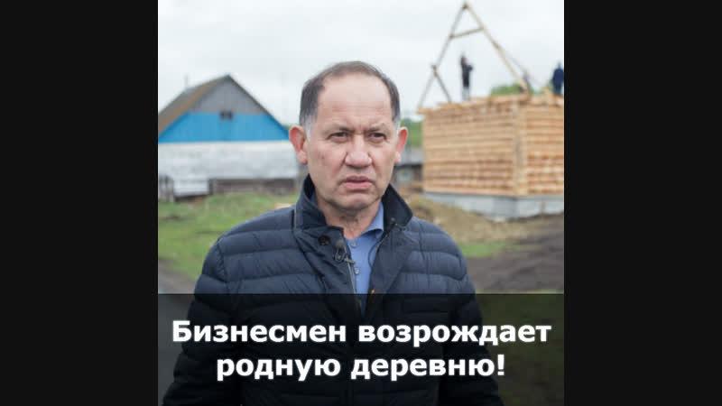 Бизнесмен возрождает родную деревню под Челябинском!