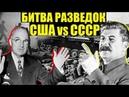 Рассекречены документы разведки США: Система «Стаканов» и другие тайны «этих русских»