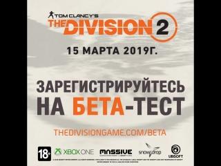 THE DIVISION 2 - ТРЕЙЛЕР ИГРОВОГО ПРОЦЕССА - E3 2018