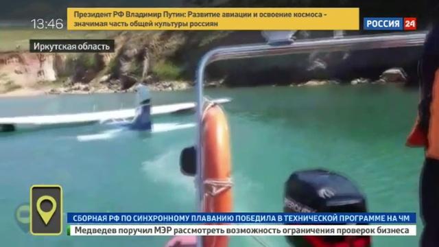 Новости на Россия 24 • Байкал спасли от затонувшего самолета