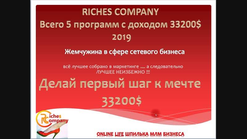 Предстартовый Брифинг RICHES COMPANY Команда ONLINE Life
