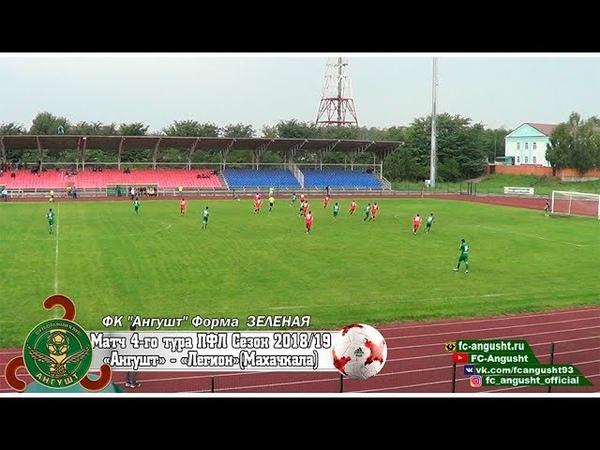 Видеообзор матча 4-го Тура Ангушт - Легион Динамо (Махачкала)