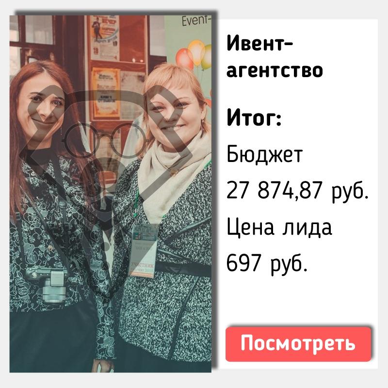 ивент-агентство