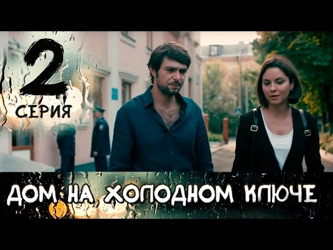 ДОМ НА ХОЛОДНОМ КЛЮЧЕ. СЕРИЯ 2 ≡ THE HOUSE AT THE COLD SPRING. EPISODE 2 (Eng Sub)