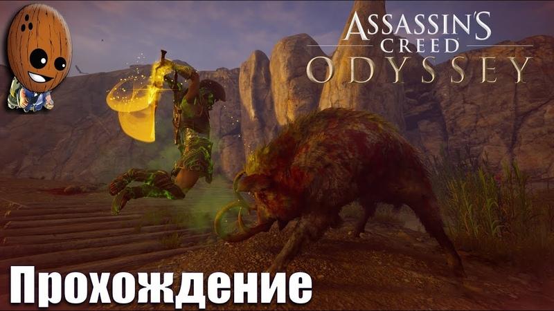 Assassin's Creed Odyssey Прохождение 92➤Эриманфский вепрь Ценность жизни В поисках команды