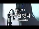 [COVER] IKON - 사랑을 했다(LOVE SCENARIO) remake by Joanna Lim (여자버전)