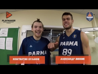Игроки БК Парма рекомендуют ШБН PLAYMAKER
