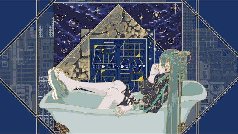 Ponz empty hypothesis feat Hatsune Miku