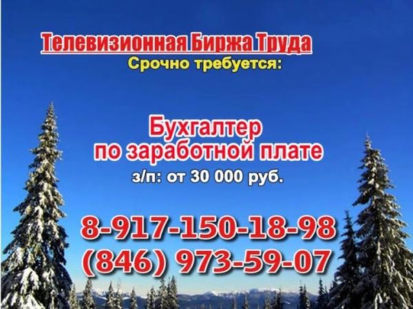 27 декабря _07.20, 23.50_Работа в Самаре_Телевизионная Биржа Труда