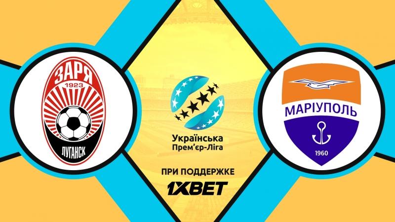 Заря 21 Мариуполь | Украинская Премьер Лига 201819 | 1-й тур | Обзор матча