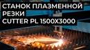 Презентация Российского Плазменного Станка Cutter PL 1,5х3 м.