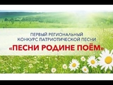 Первый региональный конкурс патриотической песни Песни Родине поем 6